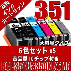 プリンター インク キャノン インクカートリッジ BCI-351XL/350XL/6MP(大容量)6色セットx5 インクカートリッジ プリンターインク|kurashio