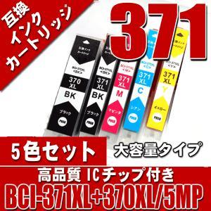 対応メーカー:Canon(キャノン)  内容:互換インク大容量BCI-371XL+370XL/6MP...