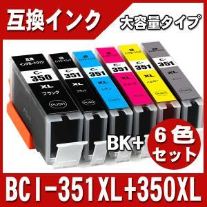 Canonキャノン互換インクタンク BCI-351XL+350XL/6MP 6色セット 大容量 染料インク プリンターインク