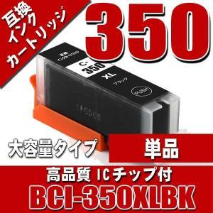 プリンター インク キャノン インクカートリッジ BCI-350XLBK 顔料ブラック 大容量 インクカートリッジ プリンターインク|kurashio
