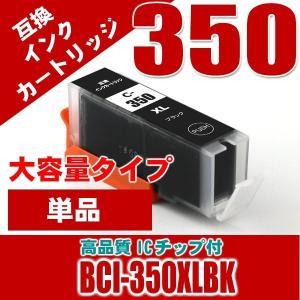 プリンター インク キャノン インクカートリッジ BCI-350XLBK 染料ブラック 大容量 インクカートリッジ プリンターインク|kurashio
