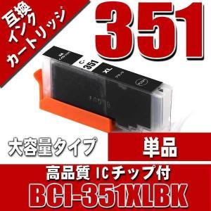 プリンター インク キャノン インクカートリッジ BCI-351XLBK ブラック 大容量 インクカートリッジ プリンターインク|kurashio
