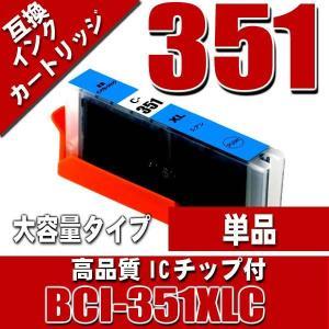 プリンター インク キャノン インクカートリッジ BCI-351XLC シアン 大容量 インクカートリッジ プリンターインク|kurashio