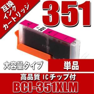 プリンター インク キャノン インクカートリッジ BCI-351XLM マゼンタ 大容量 インクカートリッジ プリンターインク|kurashio