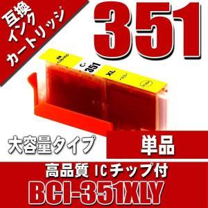 プリンター インク キャノン インクカートリッジ BCI-351XLY イエロー 大容量 インクカートリッジ プリンターインク|kurashio