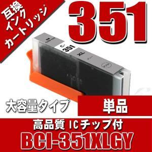 プリンター インク キャノン インクカートリッジ BCI-351XLGY グレー 大容量 インクカートリッジ プリンターインク|kurashio
