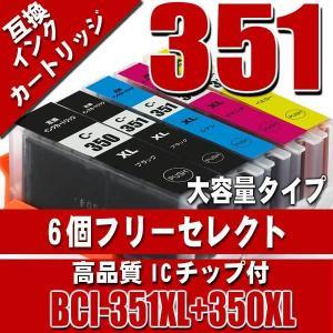 プリンター インク キャノン インクカートリッジ BCI-351XL+350XL/6MP 5MP 6個フリーセレクト 大容量 インクカートリッジ プリンターインク|kurashio