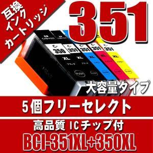 プリンター インク キャノン インクカートリッジ BCI-351XL+350XL/6MP 5MP 5個フリーセレクト 大容量 インクカートリッジ プリンターインク|kurashio