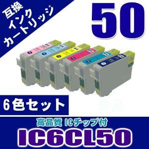 エプソン プリンターインク インクカートリッジ  カラー品番:ICBK50(ブラック)・ICC50(...