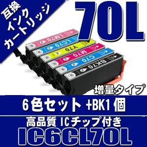 エプソンインクカートリッジ EPSONインク70さくらんぼ  カラー品番:ICBK70L(ブラック)...