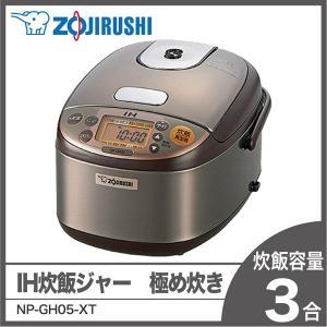 象印 NP-GH05-XT ステンレスブラウン IH炊飯ジャー極め炊き 炊飯器 日本製 kurashiya