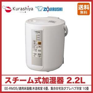 象印 EE-RM35-WA ホワイト [スチーム式加湿器 (木造6畳/プレハブ10畳まで)] kurashiya