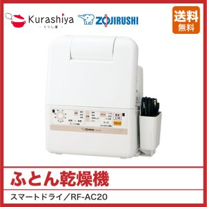 象印 ふとん乾燥機 スマートドライ RF-AC20-WA(ホ...