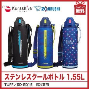 水筒 象印 ステンレスクールボトル TUFF SD-ED15 保冷専用 ステンレスボトル カバー 1.55L|kurashiya