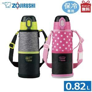 水筒 象印 ステンレスクールボトル TUFF SD-JK08 保冷専用 ステンレスボトル カバー 0.82L|kurashiya