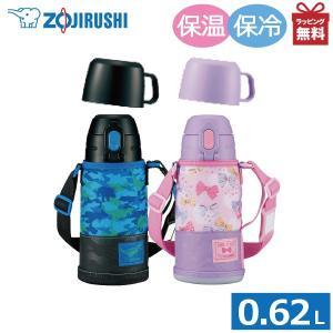 水筒 象印 ステンレスボトル TUFF SP-JA06 保温保冷 0.62L カバー 直飲み コップ|kurashiya