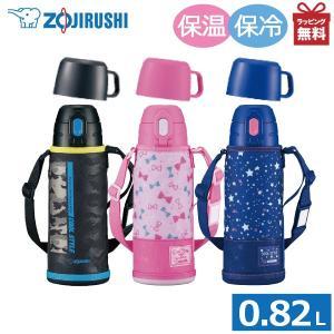 水筒 象印 ステンレスボトル TUFF SP-JA08 保温保冷 0.82L カバー 直飲み コップ|kurashiya