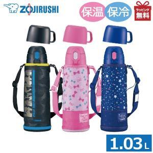 水筒 象印 ステンレスボトル TUFF SP-JA10 保温保冷 1.03L カバー 直飲み コップ|kurashiya