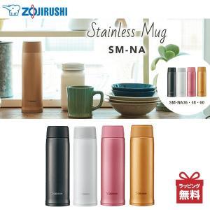 象印 水筒 ステンレスマグ SM-NA48 0.48L ステンレスボトル/マグボトル/保温保冷/直飲み/軽量/おしゃれ/かわいい kurashiya