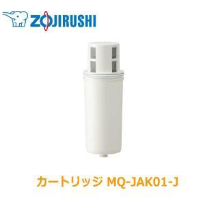 全品ポイント5倍!24日迄 象印 炊飯 浄水 ポット交換用 カートリッジ MQ-JAK01-J|kurashiya