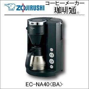 象印 コーヒーメーカー EC-NA40BA ミル付き全自動|kurashiya