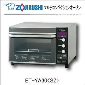 象印 マルチコンベクションオーブン ET-YA30 SZ プライムシルバー|kurashiya