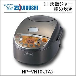象印 IH炊飯ジャー NP-VN10TA 5.5合炊き 極め...