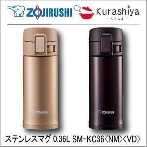 象印 水筒 直飲み ステンレスマグ 360ml  SM-KC36 zojirushi ステンレスボトル|kurashiya
