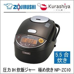象印 IH炊飯ジャー NP-ZC10-TD ダークブラウン 5.5合炊き 極め炊き 炊飯器|kurashiya