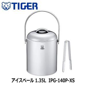 タイガー 魔法瓶 アイスペール 1.35L ステンレス 蓋 アイス トング セット IPG-140P...