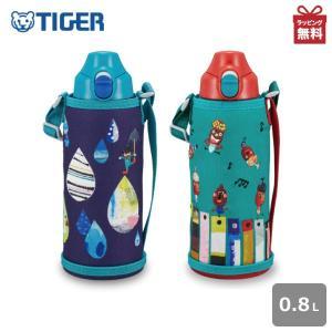 タイガー魔法瓶 コロボックル2WAYボトル MBR-H08G 0.8L 800ml 保温 保冷 ワンプッシュ ダイレクト コップ 水筒 子供用 キッズ kurashiya