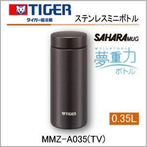 タイガー 水筒 サハラマグ ステンレスマグボトル MMZ-A035-TV ブラウン 夢重力