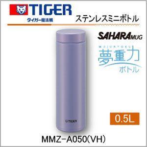 タイガー 水筒 サハラマグ ステンレスマグボトル MMZ-A050-VH ブライトパープル 夢重力