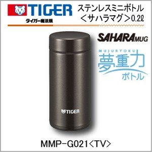 タイガー サハラマグ ステンレスマグボトル MMP-G021-TV ブラウン 夢重力 水筒|kurashiya