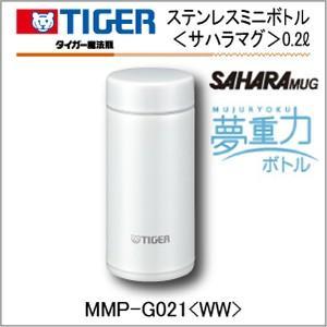 タイガー サハラマグ ステンレスマグボトル MMP-G021-WW スノーホワイト 夢重力 水筒
