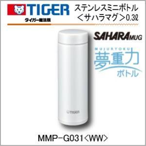 タイガー サハラマグ ステンレスマグボトル MMP-G031-WW スノーホワイト 夢重力 水筒|kurashiya