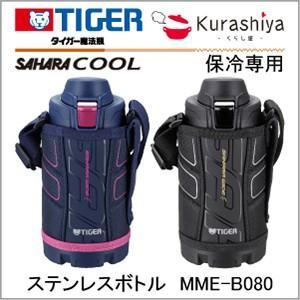 タイガー 水筒 ステンレスボトル サハラ クール MME-B080|kurashiya