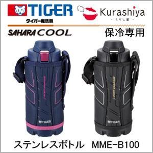 タイガー 水筒 ステンレスボトル サハラ クール MME-B100|kurashiya