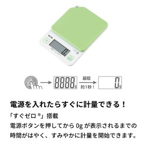 タニタ デジタルクッキングスケール KJ-213 最大2kgまで|kurashiya|02