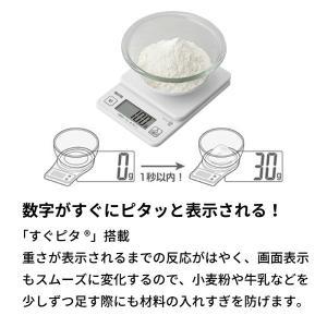 タニタ デジタルクッキングスケール KJ-213 最大2kgまで|kurashiya|03