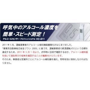 タニタ アルコールセンサープロフェショナル HC-211-WH ホワイト アルコールチェッカー|kurashiya|02