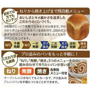 ホームベーカリー HBS-100W  mk ふっくらパン屋さん 1斤用 焼き芋 ヨーグルト|kurashiya|02