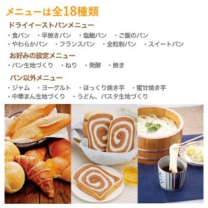 ホームベーカリー HBS-100W  mk ふっくらパン屋さん 1斤用 焼き芋 ヨーグルト|kurashiya|03