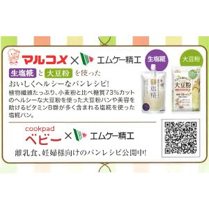ホームベーカリー HBS-100W  mk ふっくらパン屋さん 1斤用 焼き芋 ヨーグルト|kurashiya|05