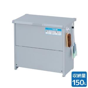 < 屋外用ダストボックス 150L ゴミ出し日和 > ◆品番 / CLS-115S  検索ワード ゴ...