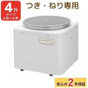 今なら2年保証付き エムケー精工 餅つき機 RM-721SZ 4升タイプ 同梱不可|kurashiya