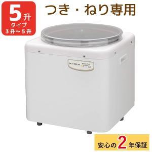 今なら2年保証付き エムケー精工 餅つき機 RM-901SZ 5升タイプ 同梱不可|kurashiya