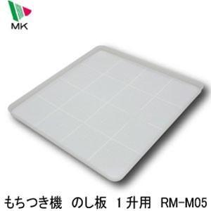 エムケー精工 餅つき機 のし板 1升用 RM-M05|kurashiya