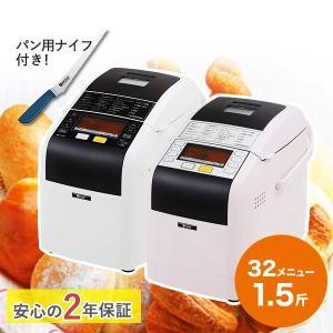 【 エムケー 自動ホームベーカリー ふっくらパン屋さん 1.5斤用 】  ■品番:HBK-152P ...