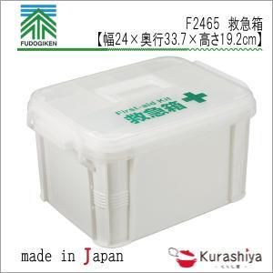 救急箱 F-2465 ホワイト|kurashiya